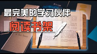 【Vlog 35】没有它就没法学习的最佳伙伴 | 阅读书架|它终于来了!(附上海外淘宝教学)