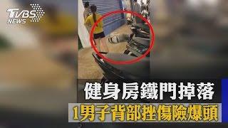 健身房鐵門掉落 1男子背部挫傷險爆頭