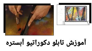 Easy Abstract Painting/Acrylic Painting/Decorative Painting/  آموزش نقاشی آبستره