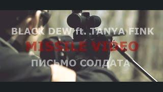 Black Dew ft. Tanya Fink - Письмо солдата [WARFACE PROMO]