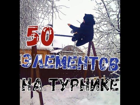 50 ЭЛЕМЕНТОВ НА ТУРНИКЕ