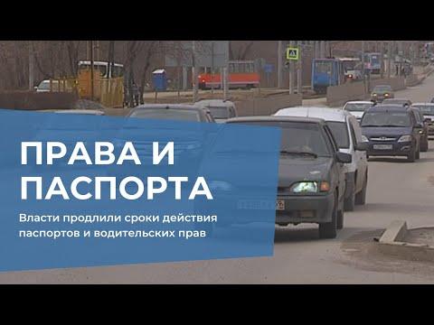 Власти продлили сроки действия паспортов и водительских прав
