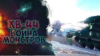 КВ-44 | ВОЙНА МОНСТРОВ | от GrandX [World of Tanks]