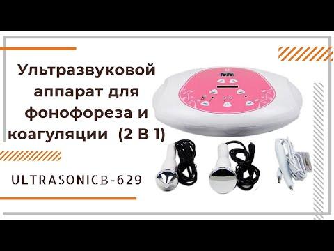 Ультразвуковой аппарат для фонофореза и коагуляции ULTRASONIC В-629 (2 В 1)