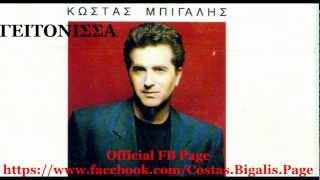 Κώστας Μπίγαλης   Γειτόνισσα ( Audio HD )