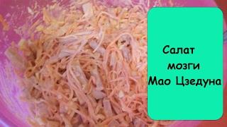 """Семейный рецепт.Салат """"Мозги Мао Цзэдуна"""""""