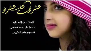 تحميل اغاني مجانا شيلة عشره على عشره اداء سعد محسن 2019 حصري جديد