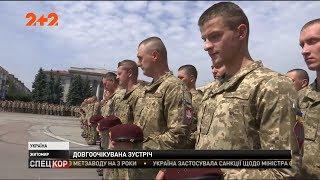 Легендарна 95 бригада повернулася додому у Житомир