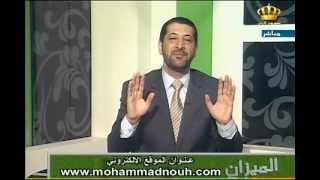الدكتور محمد نوح - برنامج الميزان -التوبة