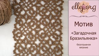♥ Безотрывное вязание крючком королевских мотивов для платья Загадочная Бразильянка • Мастер-класс