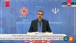 """انتشار """"كوفيد- 19"""" يتباطأ في إيران بحسب الأرقام الرسمية"""