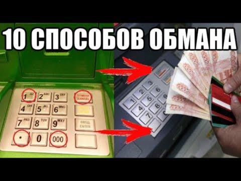, title : '10 способов обмануть банкомат и не только 😈😈😈'