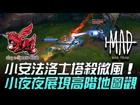 AHQ vs MAD 小安法洛士他殺微風 小夜夜展現超高階地圖觀!Game1