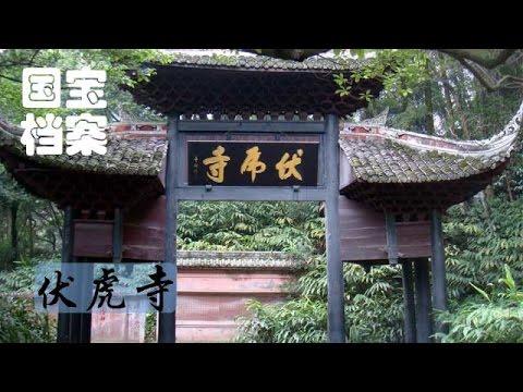 国宝档案 《国宝档案》 20140926 峨眉奇珍——神奇万年寺