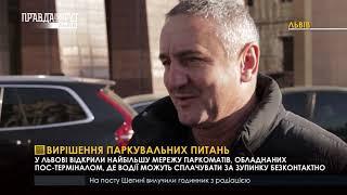 Випуск новин на ПравдаТУТ Львів 08.11.2018