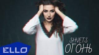 Shvets - Огонь / Премьера песни