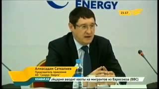 АО Самрук-Энерго. III заседание Казахстанско-Корейского Делового Совета