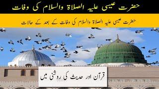 Hazrat EESA (AS) Ki Wafat K Bad Ki Halat | Awraaq Islamic TV