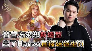 TXO Hanzo|傳說對決|憑空想像造型,hanzo最有感覺的居然是⋯⋯⋯