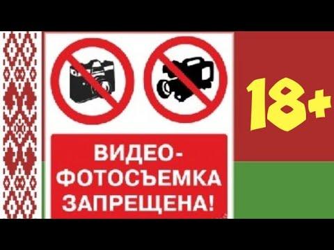 Милиция Беларуси. НЕ ДЛЯ ТВ. Удар под дых от NEXTA 18+