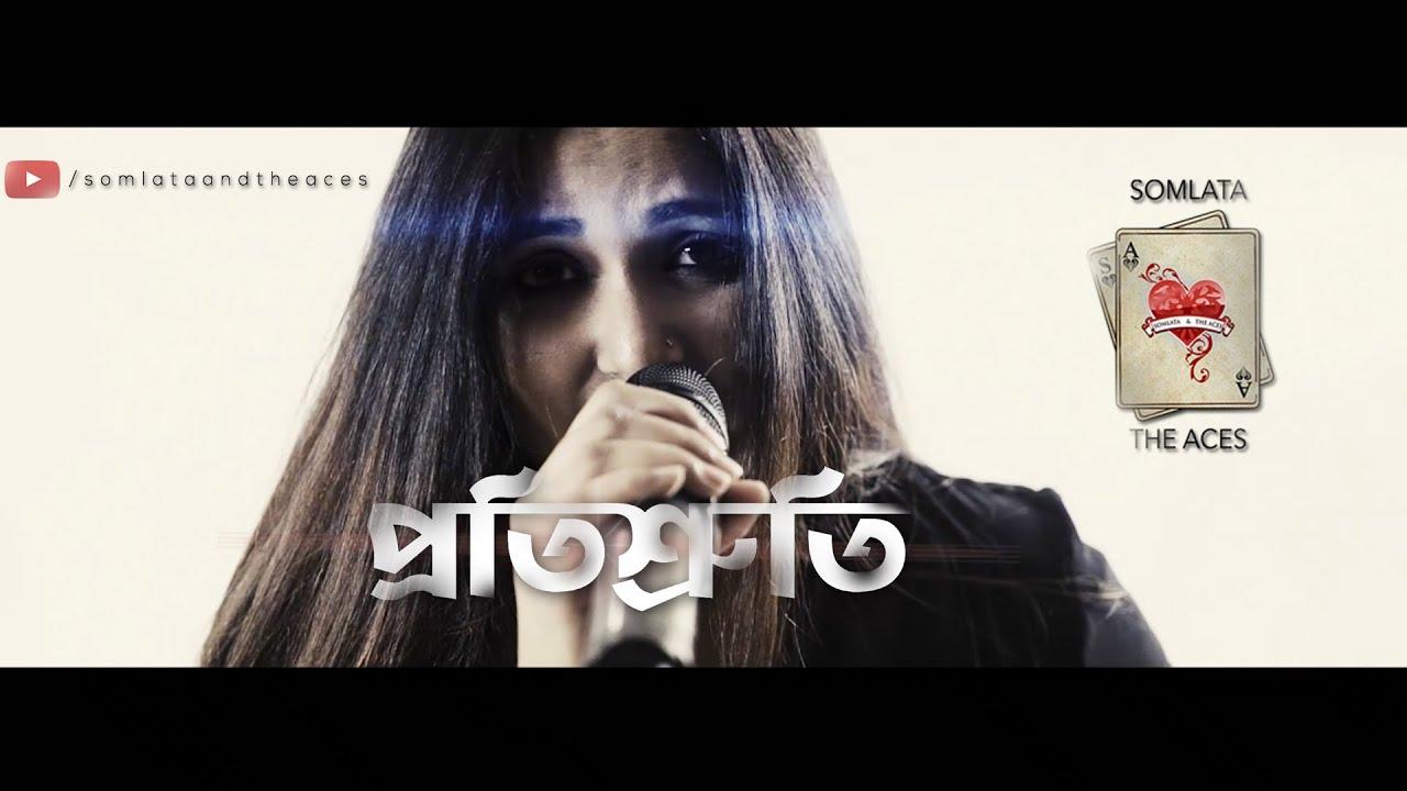 Protisruti  (প্রতিশ্রুতি) - Somlata Acharyya Chowdhury Lyrics