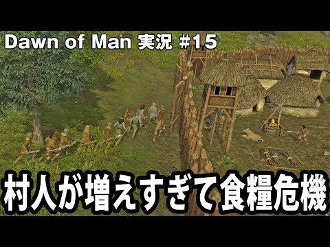 【Dawn of Man】村人が増えすぎて食糧危機【アフロマスク】