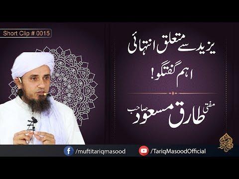 Yazeed Se Mutalliq Intehai Aham Gulftogo | Mufti Tariq Masood Sahib