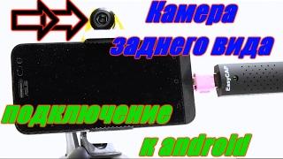 Как подключить камеру заднего вида к андроид (android) планшету смартфону