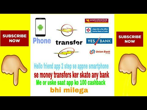 How To Money Transfer In Any Bank Without Net Banking Hindi 2018