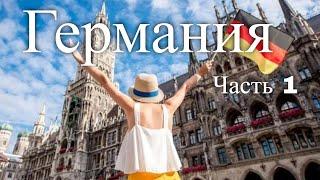 Прогулка по Германии. Часть 1