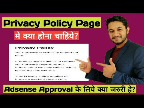 How to Create Privacy Policy Page and Get Quick Adsense Approval