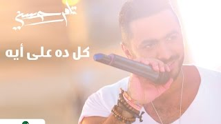 مازيكا Kol Da 3ala Eih - Tamer Hosny / كل ده علي ايه - تامر حسني تحميل MP3
