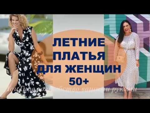 СОВРЕМЕННЫЕ ЛЕТНИЕ ПЛАТЬЯ ДЛЯ ЖЕНЩИН  50+ 💕 MODERN SUMMER DRESSES FOR WOMEN OVER 50