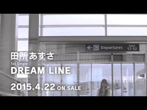 【声優動画】田所あずさの1stシングル「DREAM LINE」のミュージッククリップ解禁