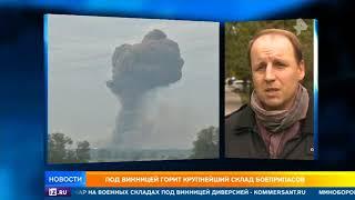 Украинские власти пытаются остановить панику в Виннице