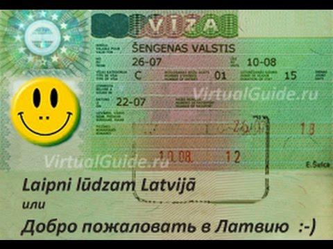 Анкета на визы в Латвию