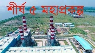 দেশের শীর্ষ ৫ মহাপ্রকল্প   Top 5 Mega Project in Bangladesh (First Track Project)