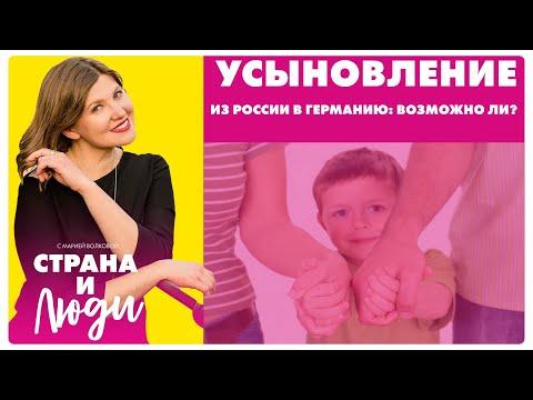 Почему немцы перестали усыновлять детей из России?