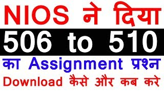 506, 507, 508, 509, 510 Assignment question | how to download all assignment nios Deled