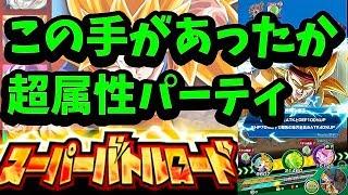 【ドッカンバトル】超属性で挑むバトルロード新ステージ【Dragon Ball Z Dokkan Battle】