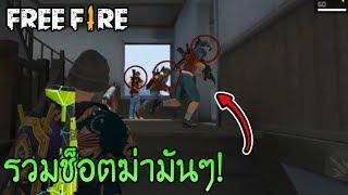 Free Fire รวมช็อตฆ่ามันๆ!