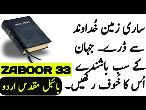 In pdf holy urdu book zaboor