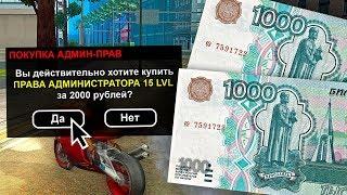 КУПИЛ АДМИНКУ ЗА 2000 РУБЛЕЙ НА НУБО РП В GTA SAMP