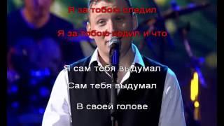 Михаил Бублик - Я сам тебя выдумал (караоке)