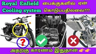 Why royal enfield classic 350 don't have liquid cooling system?? | தமிழில் | Mech Edu Tamil.