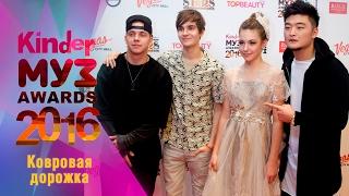 ПРЕМЬЕРА! Kinder МУЗ Awards 2016 - Ковровая Дорожка Детской Музыкальной Премии на МУЗ-ТВ!