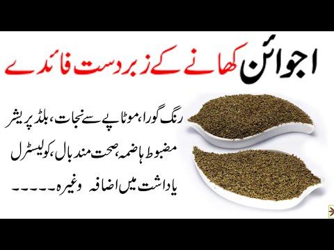 pierderea în greutate cu ajwain în urdu)