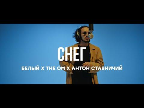 Белый х THE OM x Антон Ставничий - Снег / Curltai