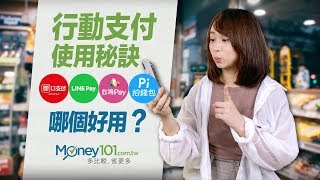 四大行動支付比一比!街口支付、LINE Pay一卡通、Pi 錢包、台灣 Pay 哪個好?推薦、比較與分析|Money101理財小教室