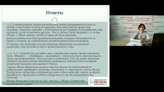 Методика подготовки к ОГЭ по литературе